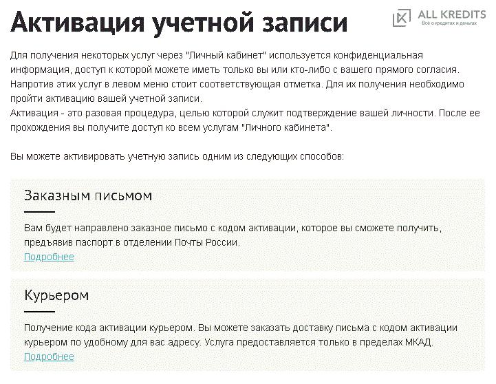 бюро кредитных историй электронный адрес