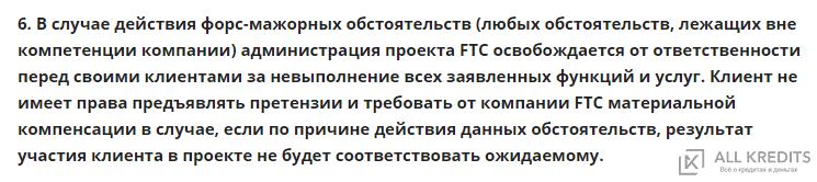 Клиентское соглашение FTC